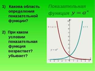 1) Какова область определения показательной функции? 2) При каком условии пок
