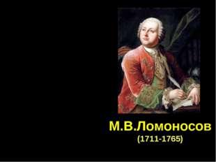 М.В.Ломоносов (1711-1765) «Теория без практики мертва и бесплодна, практика