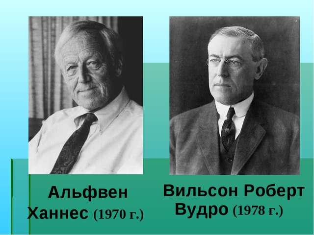 Альфвен Ханнес (1970 г.) Вильсон Роберт Вудро (1978 г.)