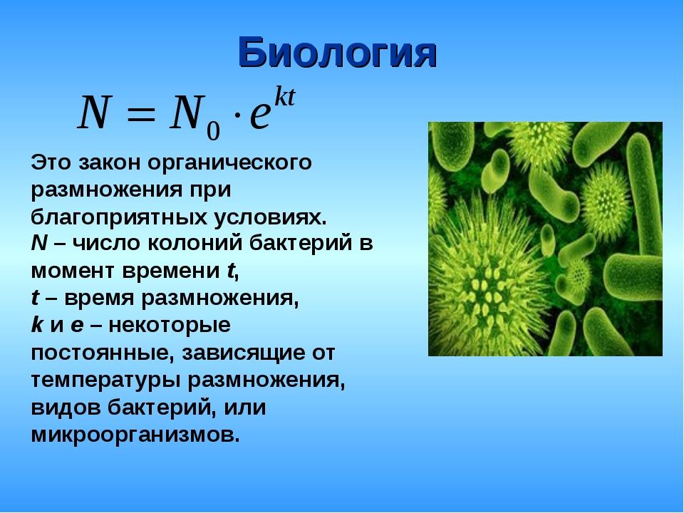Биология Это закон органического размножения при благоприятных условиях. N –...