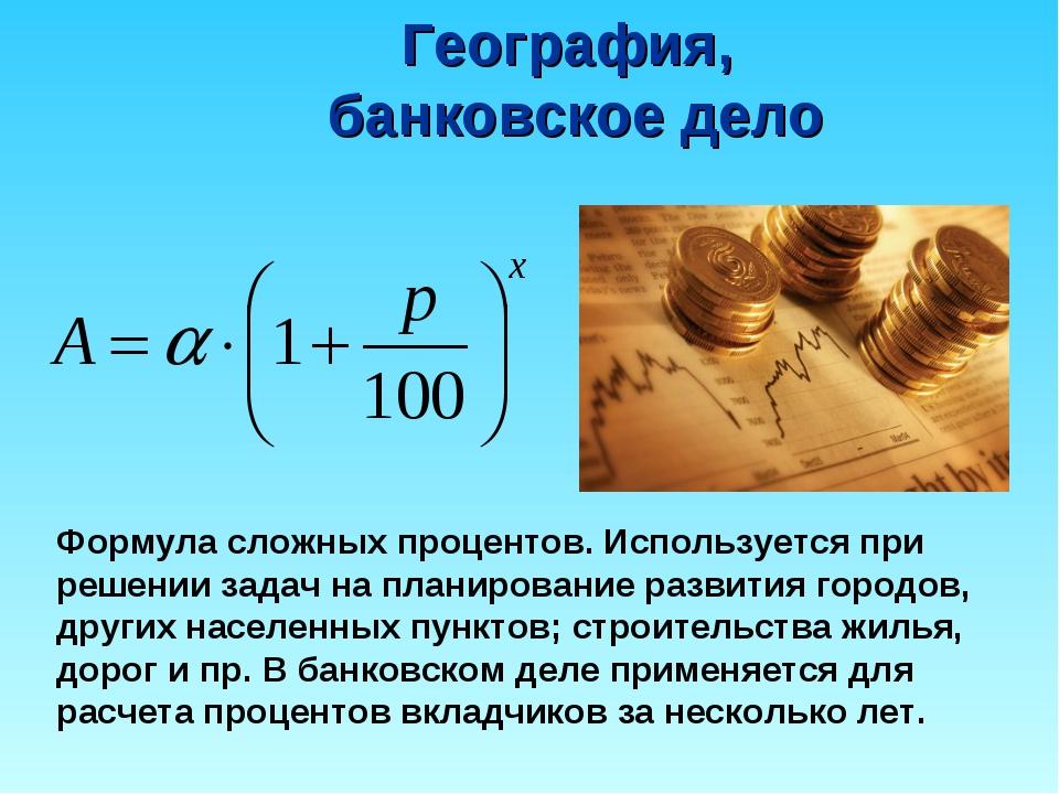 География, банковское дело Формула сложных процентов. Используется при решени...