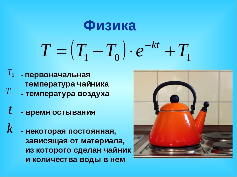 Физика - первоначальная температура чайника - температура воздуха - время ост...