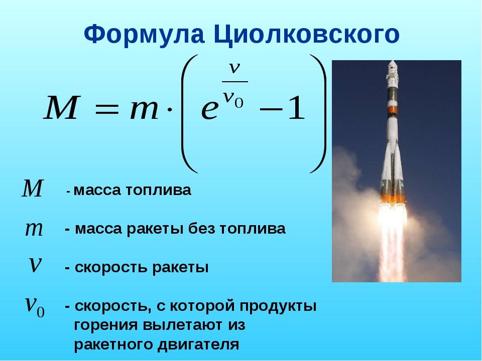 Формула Циолковского - масса топлива - масса ракеты без топлива - скорость ра...