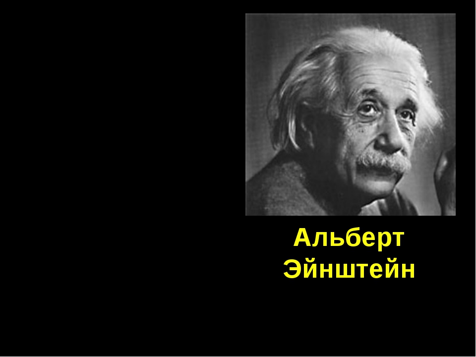 Альберт Эйнштейн (14.03.1879-18.04.1955) «Мне приходится делить время между...