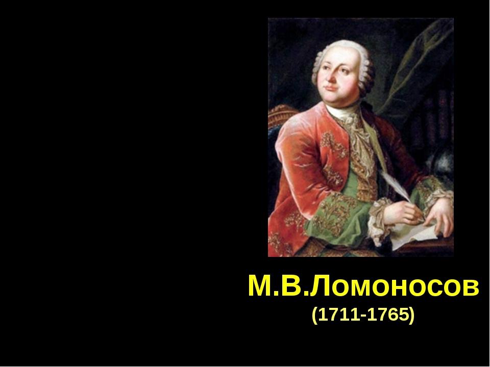 М.В.Ломоносов (1711-1765) «Теория без практики мертва и бесплодна, практика...