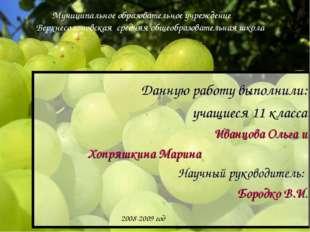 Данную работу выполнили: учащиеся 11 класса Иванцова Ольга и Хопряшкина Мари