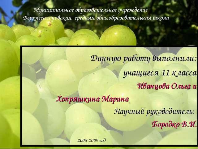 Данную работу выполнили: учащиеся 11 класса Иванцова Ольга и Хопряшкина Мари...