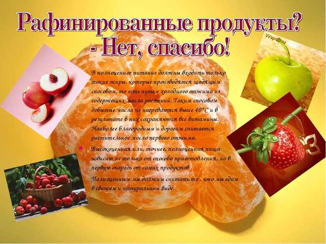 В полноценное питание должны входить только такие жиры, которые производятся...