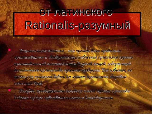 Рациональное питание - это прежде всего правильно организованное и своевреме...