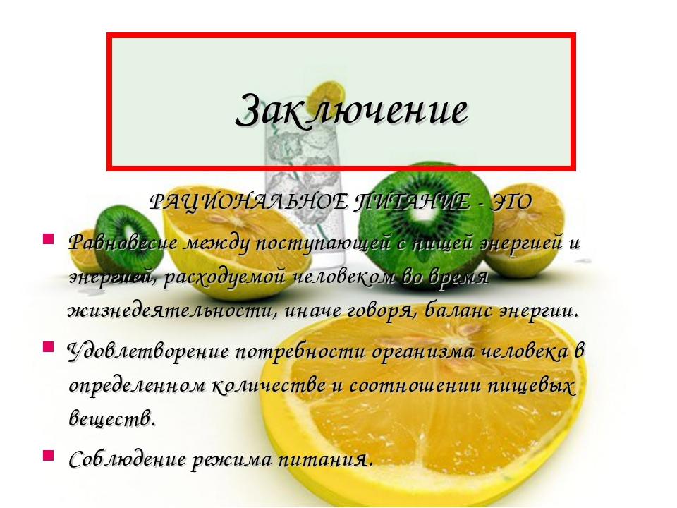 РАЦИОНАЛЬНОЕ ПИТАНИЕ - ЭТО Равновесие между поступающей с пищей энергией и эн...