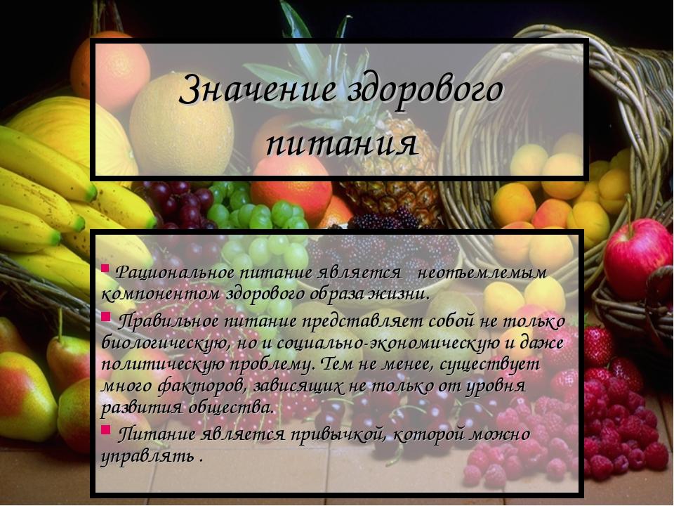Значение здорового питания Рациональное питание является неотъемлемым компоне...