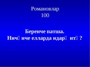 Романовлар 100 Беренче патша. Ничәнче елларда идарә итә?