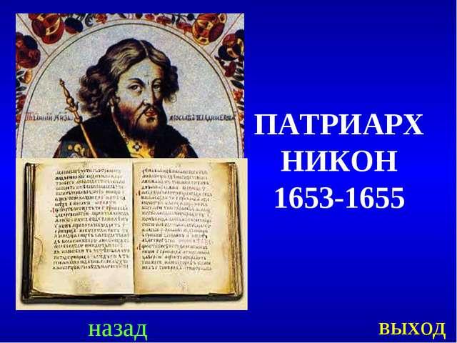 назад выход ПАТРИАРХ НИКОН 1653-1655