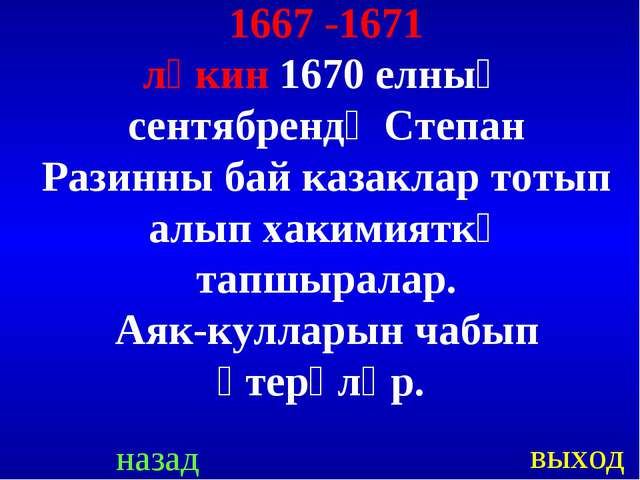 назад выход 1667 -1671 ләкин 1670 елның сентябрендә Степан Разинны бай казакл...