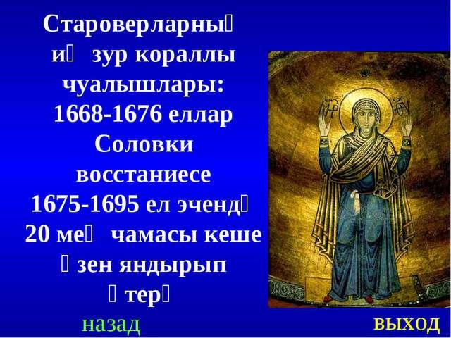 назад выход Староверларның иң зур кораллы чуалышлары: 1668-1676 еллар Соловки...