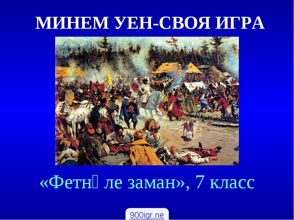 МИНЕМ УЕН-СВОЯ ИГРА 900igr.net «Фетнәле заман», 7 класс