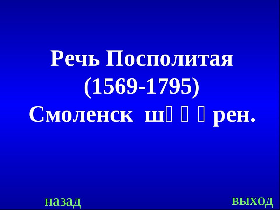 назад выход Речь Посполитая (1569-1795) Смоленск шәһәрен.