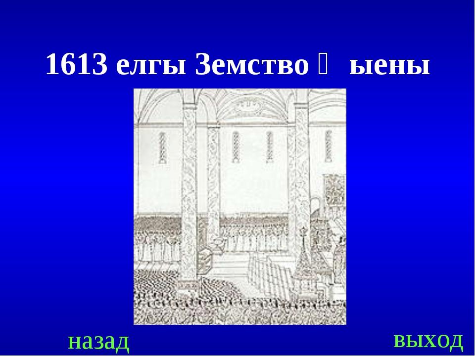 назад выход 1613 елгы Земство җыены