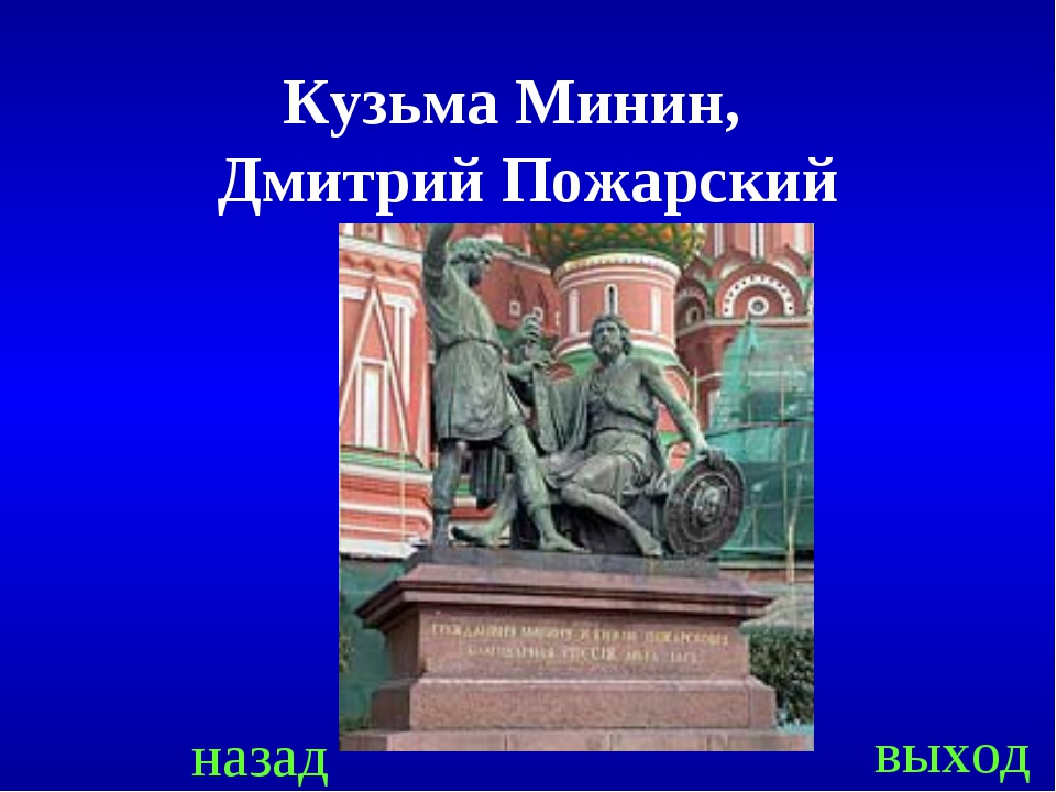 назад выход Кузьма Минин, Дмитрий Пожарский