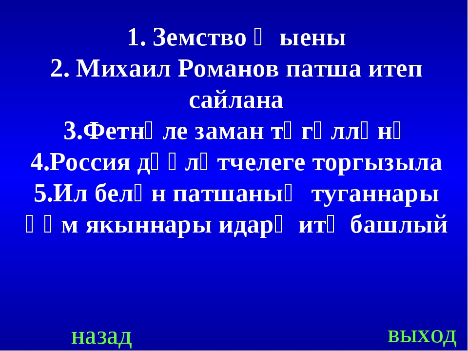 назад выход 1. Земство җыены 2. Михаил Романов патша итеп сайлана 3.Фетнәле з...