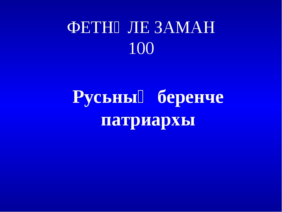 ФЕТНӘЛЕ ЗАМАН 100 Русьның беренче патриархы