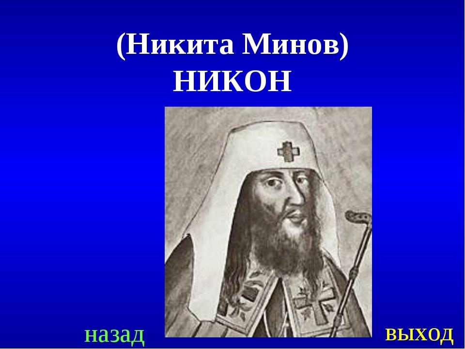 назад выход (Никита Минов) НИКОН