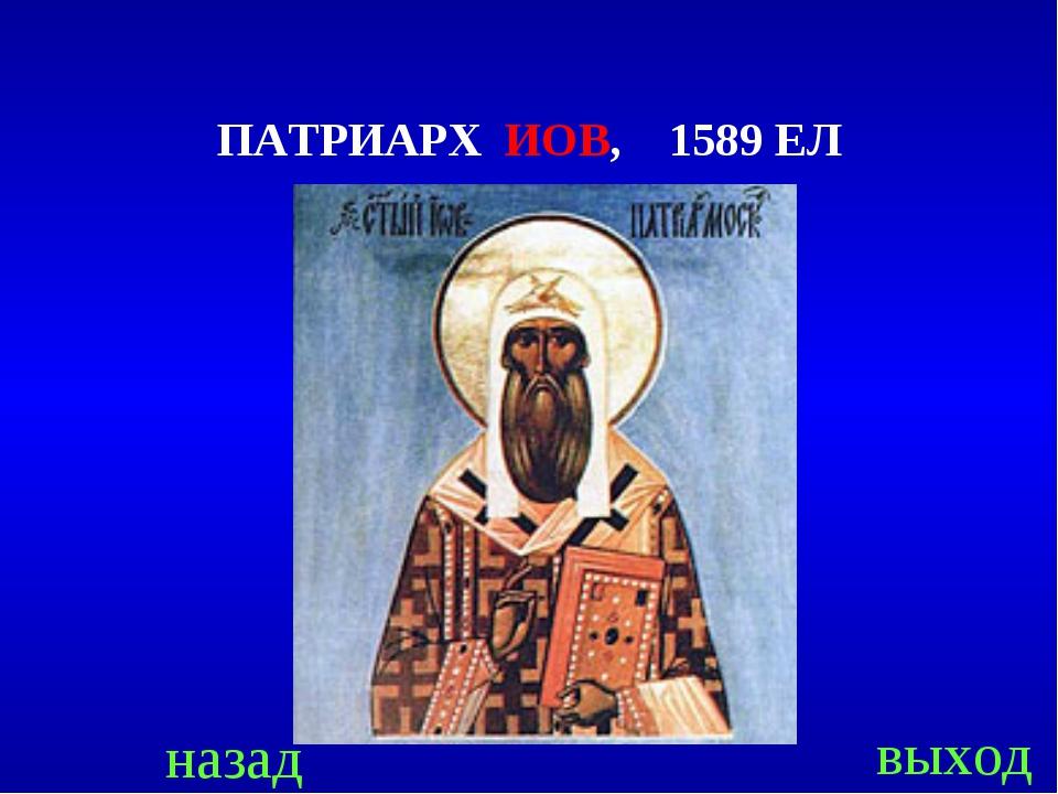 назад выход ПАТРИАРХ ИОВ, 1589 ЕЛ