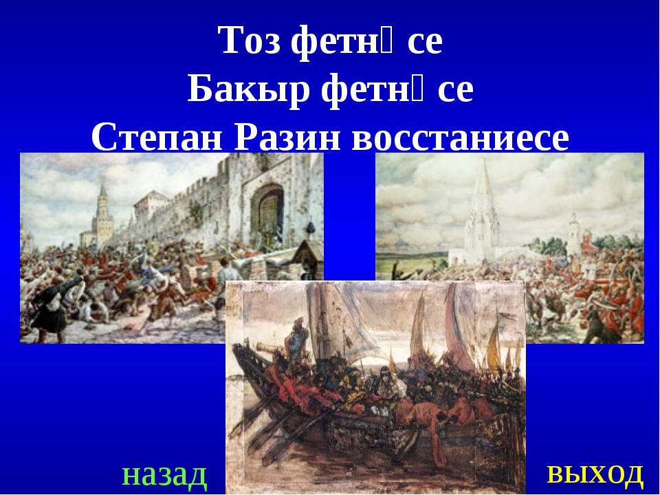 назад выход Тоз фетнәсе Бакыр фетнәсе Степан Разин восстаниесе