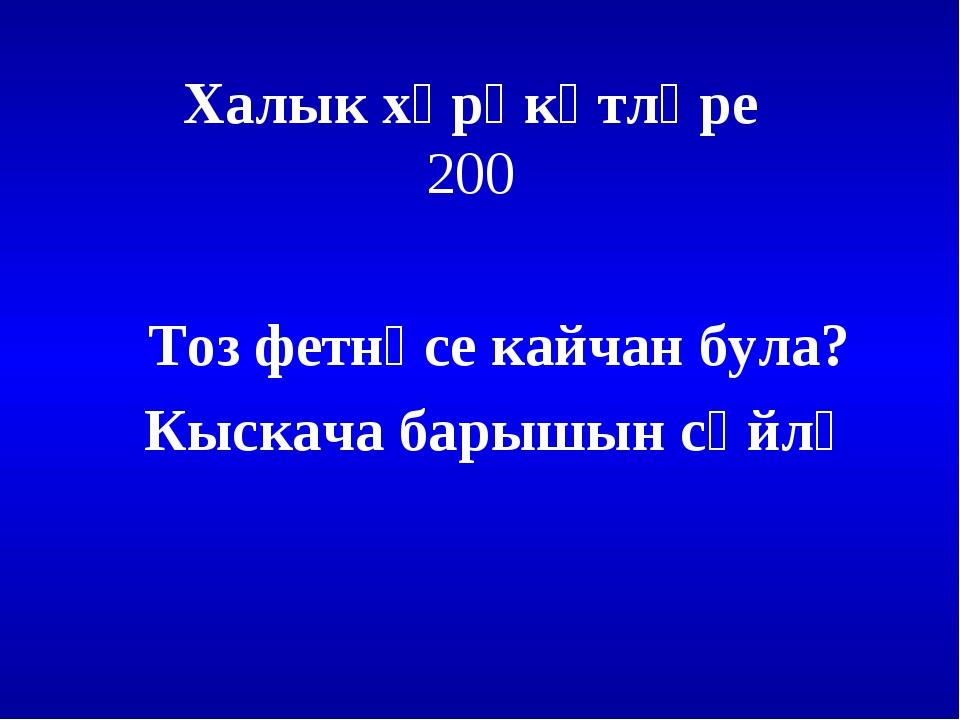 Халык хәрәкәтләре 200 Тоз фетнәсе кайчан була? Кыскача барышын сөйлә
