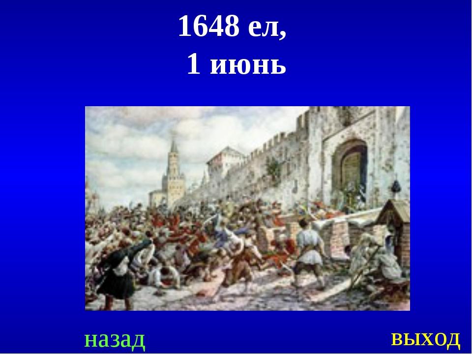 назад выход 1648 ел, 1 июнь