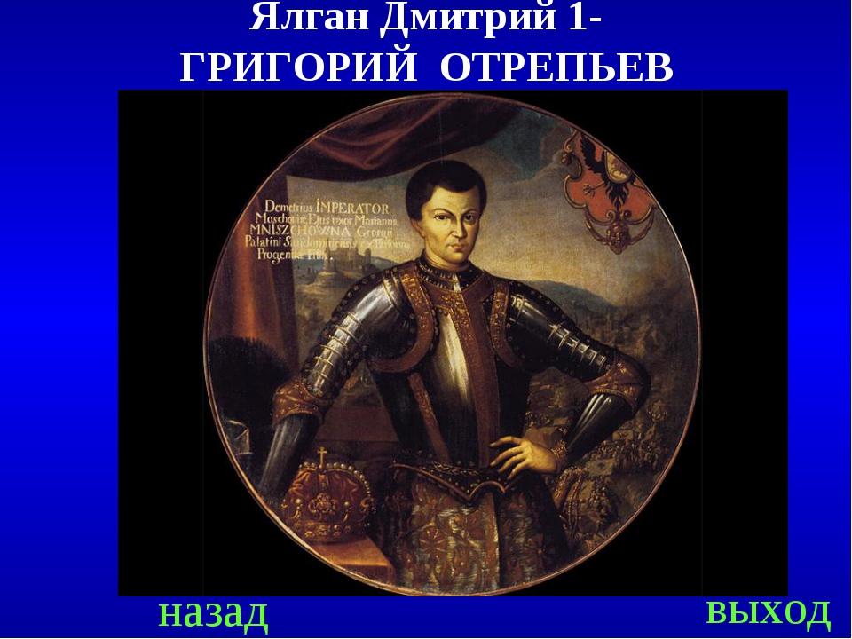 назад выход Ялган Дмитрий 1- ГРИГОРИЙ ОТРЕПЬЕВ