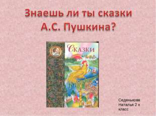 Седенькова Наталья 2 к класс