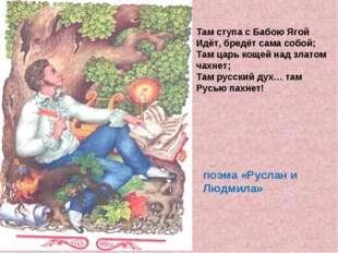 Там ступа с Бабою Ягой Идёт, бредёт сама собой; Там царь кощей над златом чах