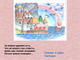 За морем царевна есть, Что не можно глаз отвесть: Днём свет божий затмевает,