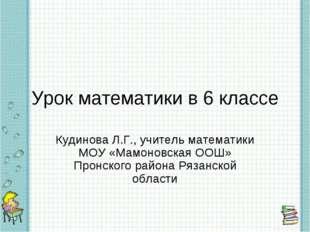 Урок математики в 6 классе Кудинова Л.Г., учитель математики МОУ «Мамоновская