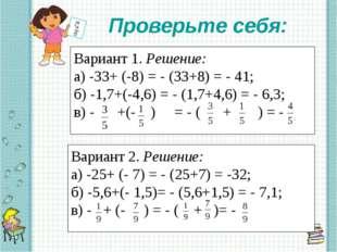 Проверьте себя: Вариант 1. Решение: а) -33+ (-8) = - (33+8) = - 41; б) -1,7+(