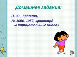 Домашнее задание: П. 32., правило,  № 1056, 1057, кроссворд «Отрицательные ч
