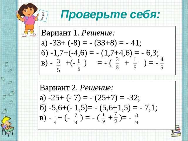 Проверьте себя: Вариант 1. Решение: а) -33+ (-8) = - (33+8) = - 41; б) -1,7+(...
