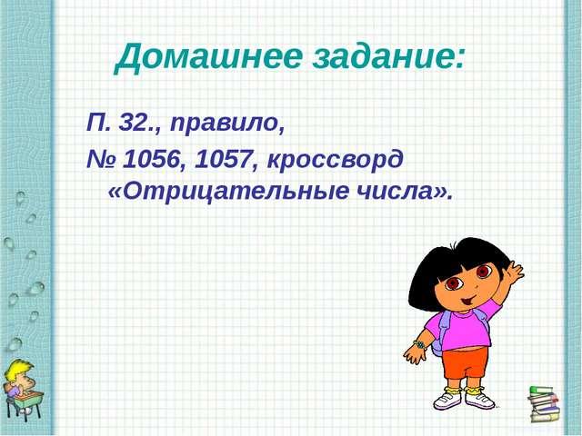 Домашнее задание: П. 32., правило,  № 1056, 1057, кроссворд «Отрицательные ч...