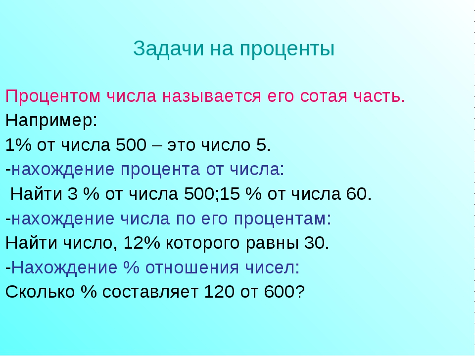 Задачи на проценты Процентом числа называется его сотая часть. Например: 1% о...