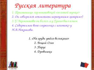 Русская литература 1. Пристанище лермонтовской «золотой тучки» 2. Он собирал