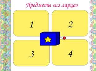 Предметы «из ларца» Этот предмет, принадлежащий Алёне Дмитриевне, остался у