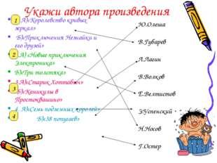 Укажи автора произведения 1. А)«Королевство кривых зеркал» Б)«Приключения Нез