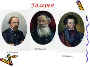 Галерея Н.А.Некрасов Л.Н.Толстой А.С.Пушкин