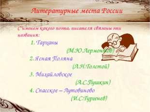 Литературные места России С именем какого поэта, писателя связаны эти названи