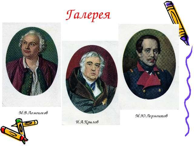 Галерея М.В.Ломоносов И.А.Крылов М.Ю.Лермонтов