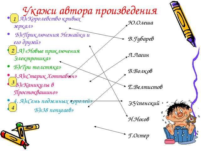 Укажи автора произведения 1. А)«Королевство кривых зеркал» Б)«Приключения Нез...