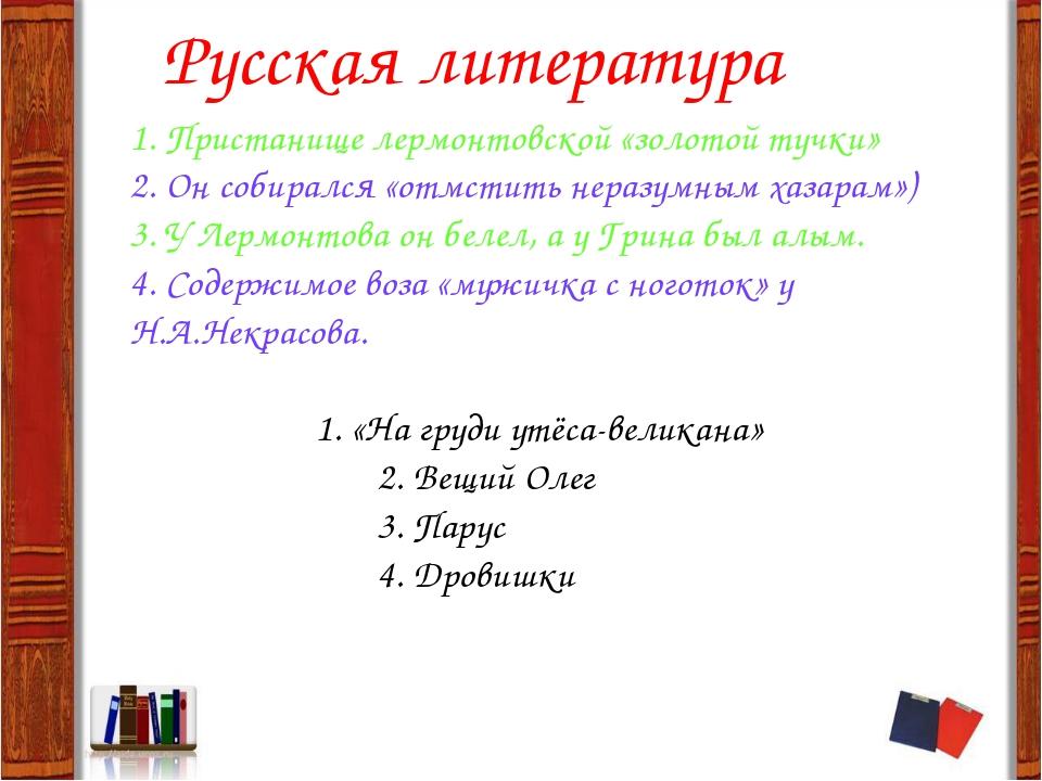 Русская литература 1. Пристанище лермонтовской «золотой тучки» 2. Он собирал...