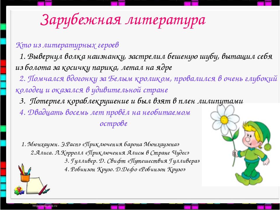 Зарубежная литература Кто из литературных героев 1. Вывернул волка наизнанку...