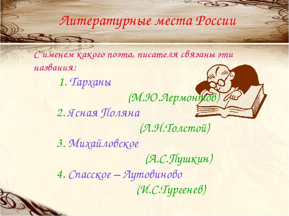 Литературные места России С именем какого поэта, писателя связаны эти названи...